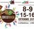 CioccoTuscia 2016 - Caprarola, 8-9, 15-16 Ottobre